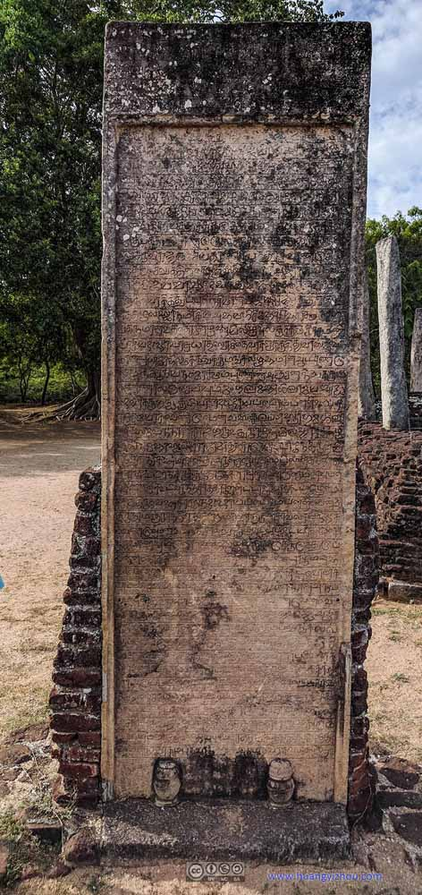 Velikkara Inscription