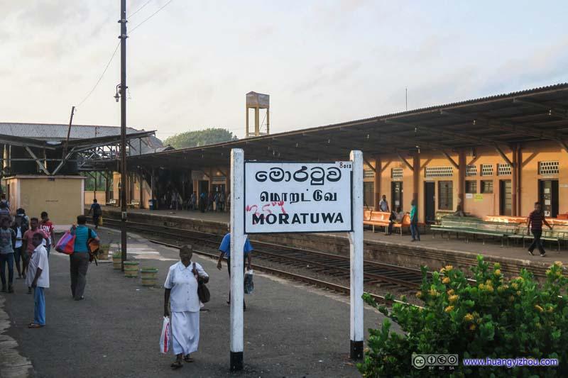Moratuwa Railway Station
