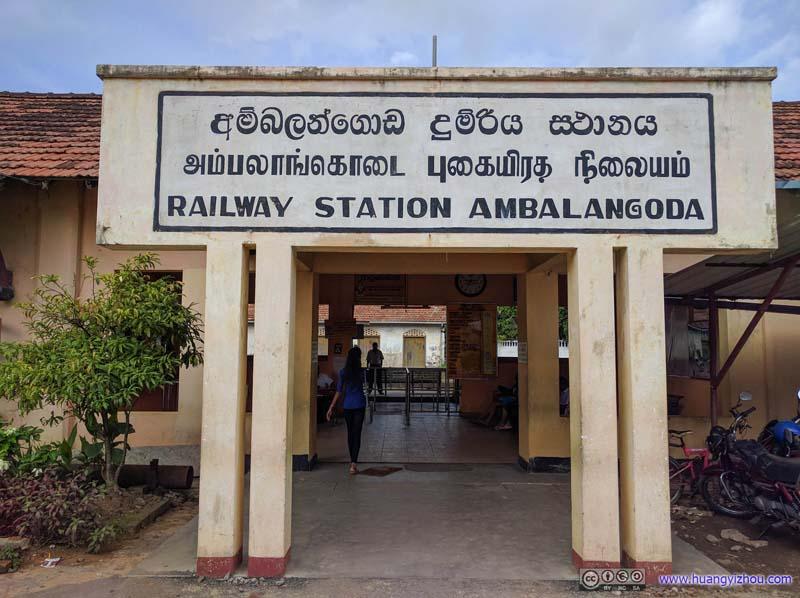 Ambalangoda Railway Station