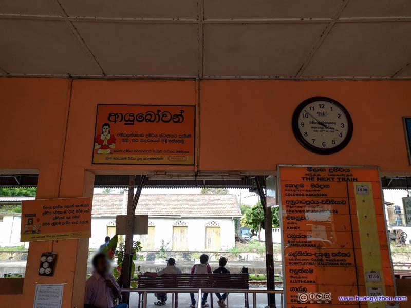 Ambalangoda Railway Station Interior